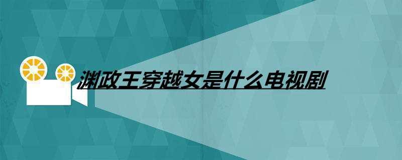 渊政王穿越女是什么电视剧