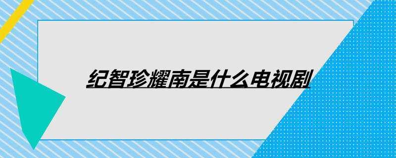 纪智珍耀南是什么电视剧