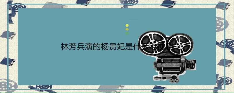 林芳兵演的杨贵妃是什么电视剧