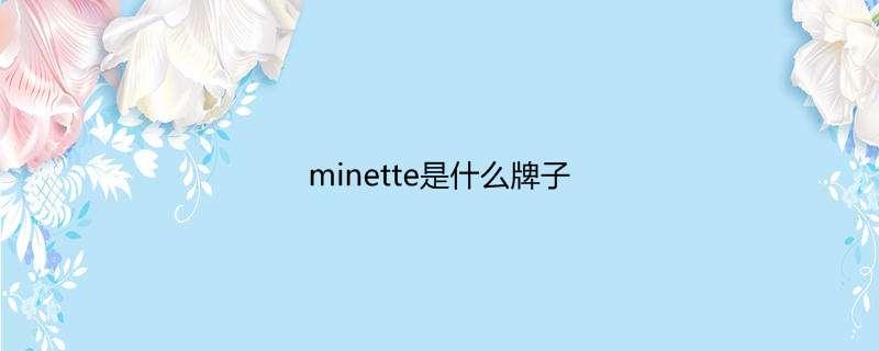 minette是什么牌子