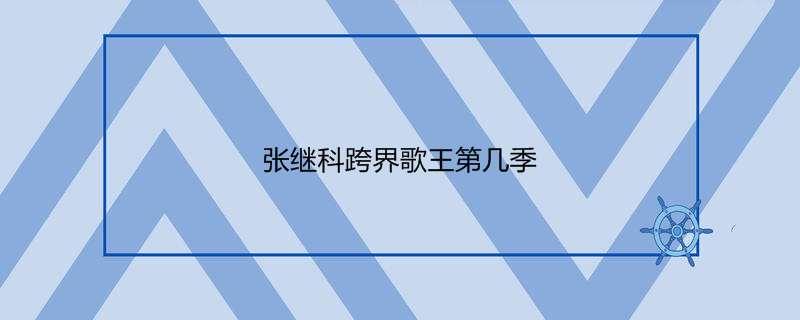 张继科跨界歌王第几季