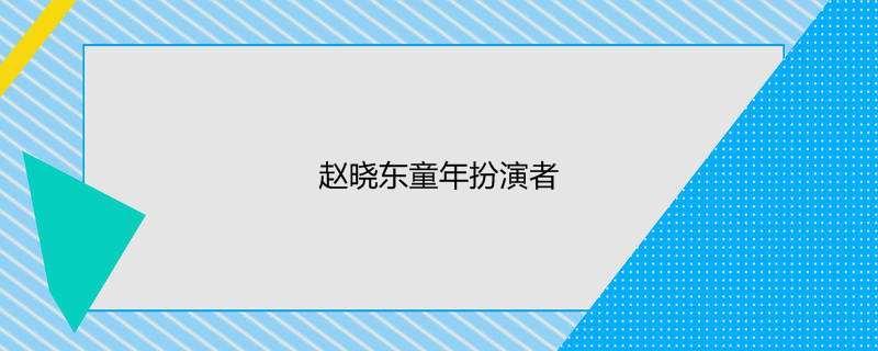 赵晓东童年扮演者