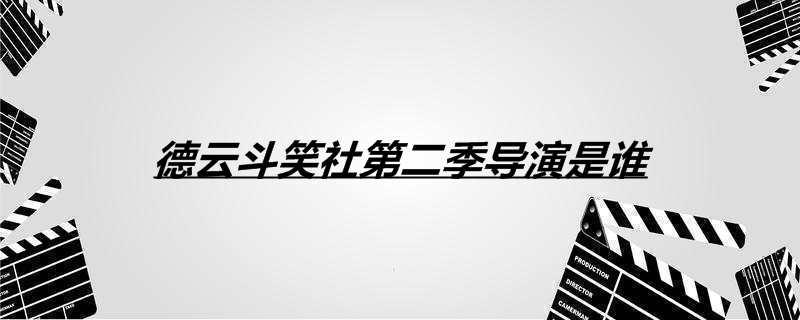 德云斗笑社第二季导演是谁