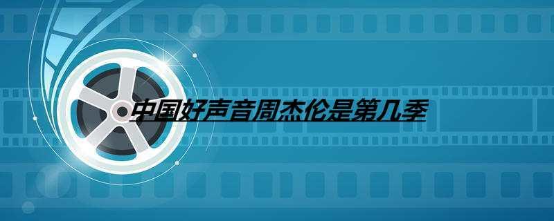 中国好声音周杰伦是第几季