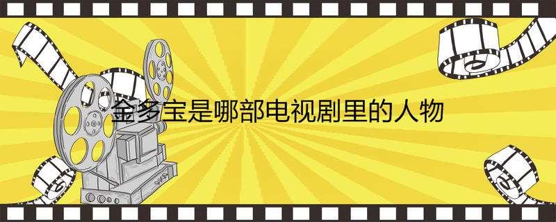 金多宝是哪部电视剧里的人物