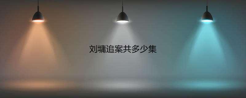 刘墉追案共多少集