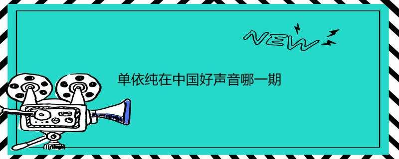 单依纯在中国好声音哪一期