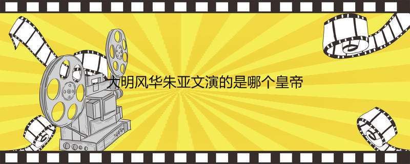 大明风华朱亚文演的是哪个皇帝