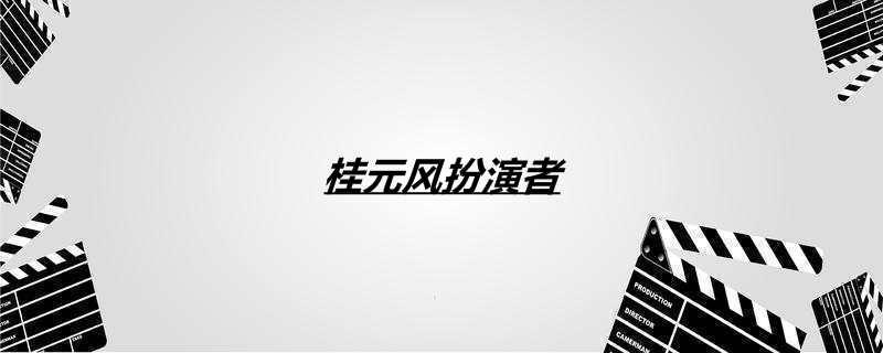 桂元风扮演者