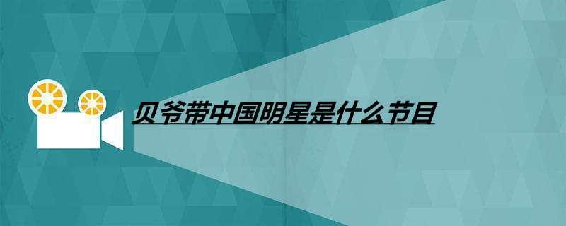 贝爷带中国明星是什么节目