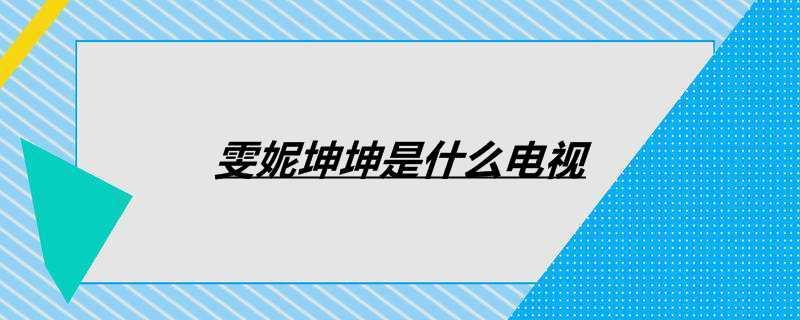 雯妮坤坤是什么电视