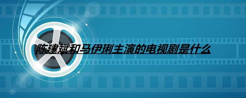陈建斌和马伊琍主演的电视剧是什么