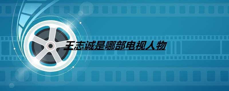 王志诚是哪部电视人物