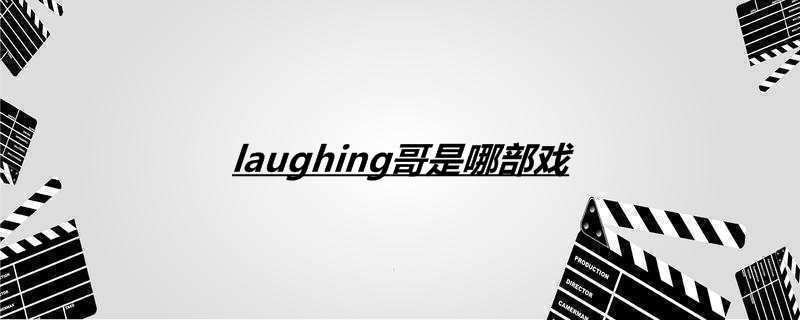 laughing哥是哪部戏