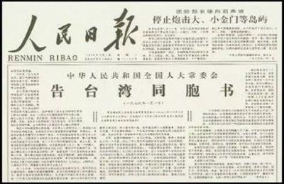 告台湾同胞书是哪一年首次发表的