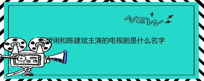 马伊琍和陈建斌主演的电视剧是什么名字