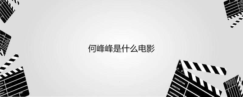 何峰峰是什么电影