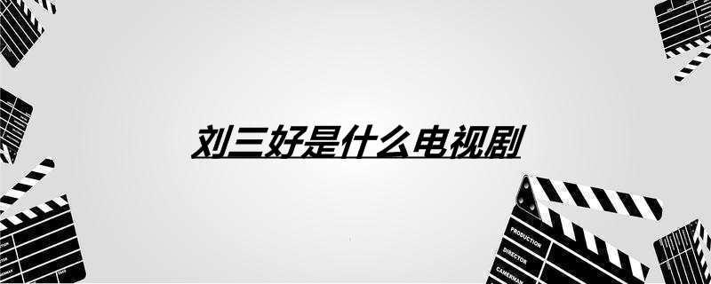 刘三好是什么电视剧
